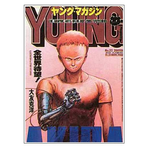 Young Magazine: Akira la copertina è realizzata da Katsuhiro Ōtomo