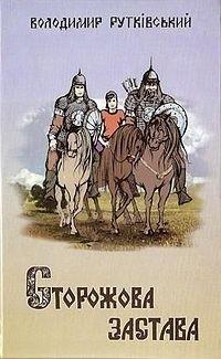 Libro-Сторожова́-заста́ва-La-Torre-della-Guardia-Autore-Volodymyr-Rutkivskyi-Anno-2012-Recensione-Comparta-2017